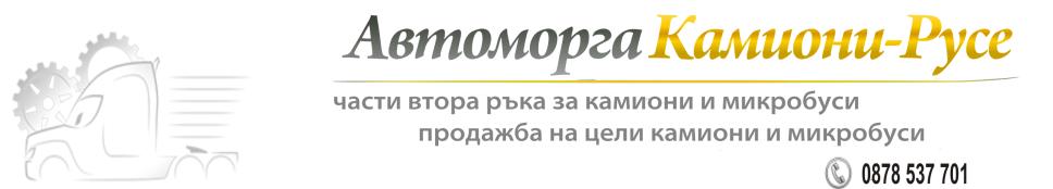 Автоморга Камиони-Русе